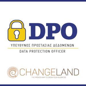 DPO Πιστοποίηση